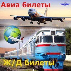 Авиа- и ж/д билеты Марево