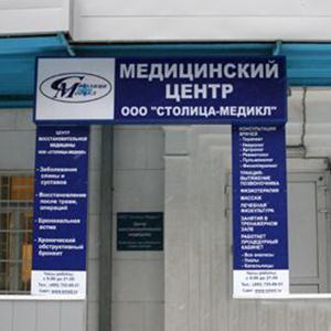 Медицинские центры Марево
