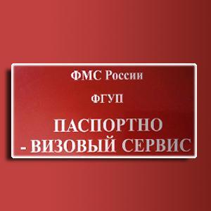 Паспортно-визовые службы Марево