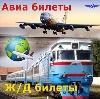 Авиа- и ж/д билеты в Марево