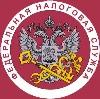 Налоговые инспекции, службы в Марево