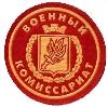 Военкоматы, комиссариаты в Марево